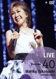 高橋真梨子/LIVE Premium 40 [DVD]