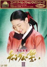 コンパクトセレクション 宮廷女官チャングムの誓い DVD-BOXIII [DVD]