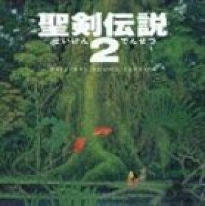聖剣伝説 2 オリジナル・サウンド・ヴァージョン