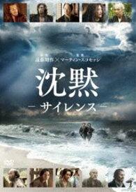 沈黙 サイレンス [DVD]