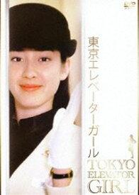 東京エレベーターガール DVD-BOX [DVD]