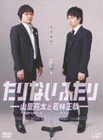 たりないふたり-山里亮太と若林正恭- DVD-BOX(初回限定版) [DVD]