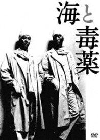 海と毒薬 [DVD]