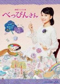 連続テレビ小説 べっぴんさん 完全版 ブルーレイBOX2 [Blu-ray]