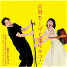 音量を上げて聴けタコ!〜音量を上げろタコ! なに歌ってんのか全然わかんねぇんだよ!! オリジナルコンピレーションアルバム〜(初回生産限定盤/CD+DVD) [CD]