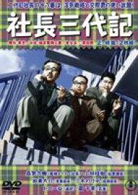 社長三代記 <正・続篇> [DVD]