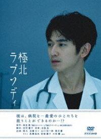 極北ラプソディ [DVD]