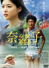 奈緒子 [DVD]