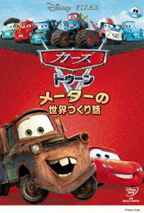 カーズ トゥーン/メーターの世界つくり話 DVD