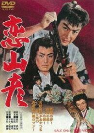 恋山彦 [DVD]