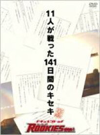 ドキュメント of ROOKIES(ルーキーズ) 〜11人が戦った141日間のキセキ〜完全版 [DVD]