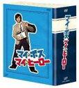 マイ★ボス マイ★ヒーロー DVD-BOX [DVD]