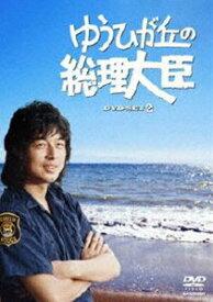 ゆうひが丘の総理大臣 DVD-BOX 2 [DVD]