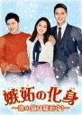 《送料無料》嫉妬の化身〜恋の嵐は接近中!〜 DVD-BOX3(DVD)