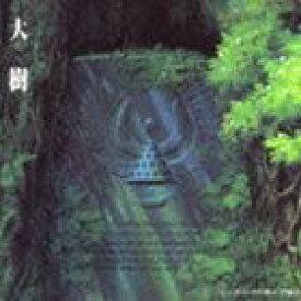 久石譲(音楽) / 天空の城ラピュタ シンフォニー 大樹 [CD]