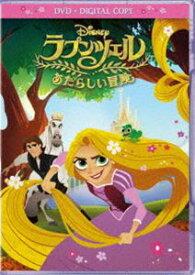 ラプンツェル あたらしい冒険 DVD [DVD]