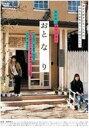 おと な り(通常版)(DVD)