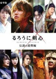 るろうに剣心 伝説の最期編 豪華版(通常仕様) [DVD]