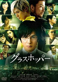 グラスホッパー スタンダード・エディション [DVD]