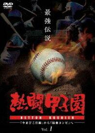 熱闘甲子園 最強伝説 vol.1 やまびこ打線 から 最強コンビ へ [DVD]