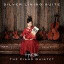 [送料無料] 上原ひろみザ・ピアノ・クインテット / シルヴァー・ライニング・スイート(初回限定盤/SHM-CD) (初回仕…