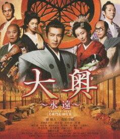 大奥 〜永遠〜[右衛門佐・綱吉篇]<男女逆転>(通常版) [Blu-ray]