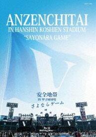 安全地帯 IN 甲子園球場「さよならゲーム」 [Blu-ray]