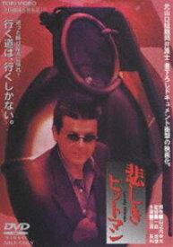 悲しきヒットマン [DVD]