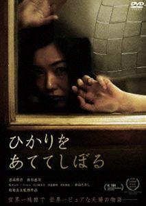 ひかりをあててしぼる(DVD)