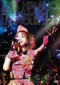 平野綾/AYA HIRANO FRAGMENTS LIVE TOUR 2012 [DVD]