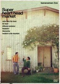 バナナマン/bananaman live Super heart head market [DVD]