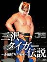 三沢タイガー伝説〜虎仮面7年の咆哮〜DVD-BOX [DVD]