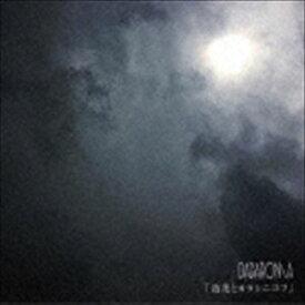 DADAROMA / 造花とカラシニコフ(通常盤Type B) [CD]