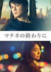 マチネの終わりに (初回仕様) [DVD]