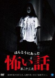 ほんとうにあった怖い話 第二十三夜 [DVD]