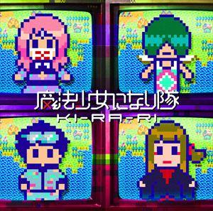 魔法少女になり隊 / KI-RA-RI(初回生産限定盤/CD+DVD) [CD]