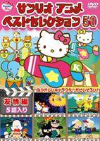 サンリオアニメ ベストセレクション 50 友情編(DVD)
