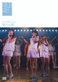 AKB48/ひまわり組 1st stage 僕の太陽 [DVD]