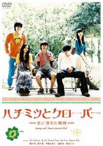 ハチミツとクローバー 〜恋に落ちた瞬間〜(DVD)