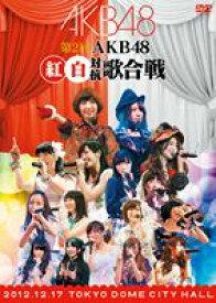 第2回 AKB48 紅白対抗歌合戦 [DVD]