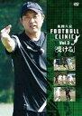 風間八宏 FOOTBALL CLINIC VOL.3 「受ける」(DVD)