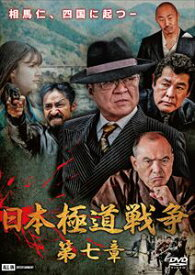 日本極道戦争 第七章 [DVD]