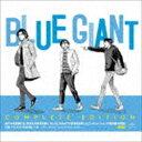 《送料無料》BLUE GIANT COMPLETE EDITION(生産限定スペシャルプライス盤)(CD)