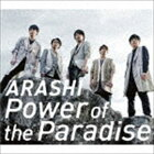Power of the Paradise(通常盤)