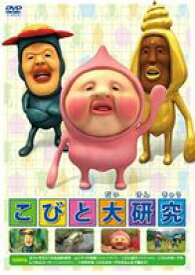 こびと大研究 [DVD]