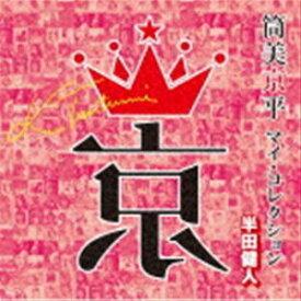 筒美京平 マイ・コレクション 半田健人 [CD]