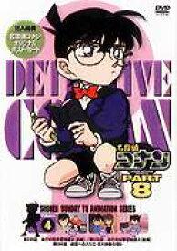 名探偵コナンDVD PART8 Vol.4 [DVD]
