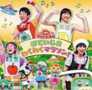 NHK おかあさんといっしょ ファミリーコンサート: ぽていじま わくわくマラソン! [CD]