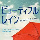 平沢敦士(音楽)/フジテレビ系日9ドラマ ビューティフルレイン オリジナル・サウンドトラック(CD)