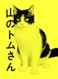 山のトムさん DVD-BOX [DVD]